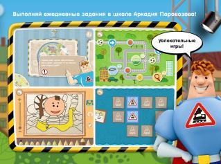 Аркадий Паровозов - Скриншот 3