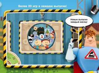 Аркадий Паровозов - Скриншот 4