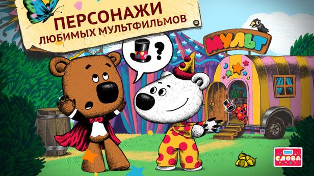 Персонажи любимых мультфильмов