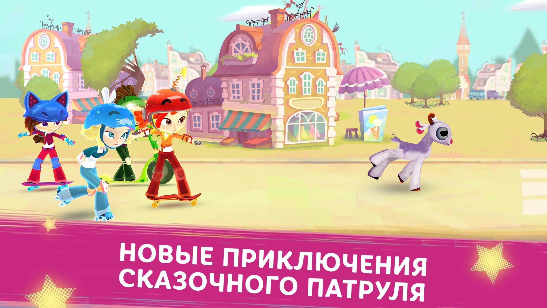 Сказочный патруль: Приключения - Скриншот 4