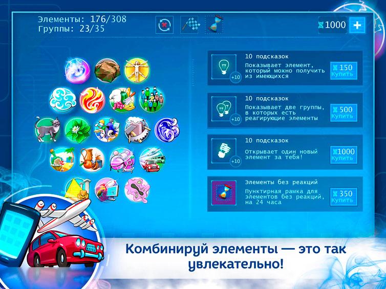 Анти-наука 3.0 BLITZ - Скриншот 2
