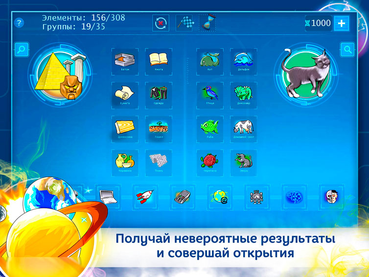 Анти-наука 3.0 BLITZ - Скриншот 3